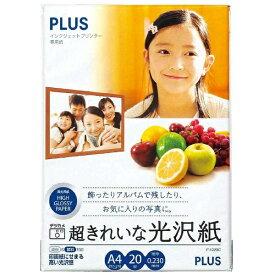 プラス PLUS 超きれいな光沢紙(A4・20枚) IT-122GC[IT122GC]【wtcomo】