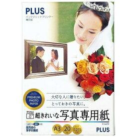 プラス PLUS 超きれいな写真専用紙(A3・20枚) IT-142PP[IT142PP]【wtcomo】