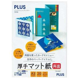 プラス PLUS 厚手マット紙 両面(A3・20枚) IT-W142MC[ITW142MC]【wtcomo】