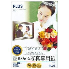プラス PLUS 超きれいな写真専用紙(A4・20枚) IT-122PP[IT122PP]【wtcomo】