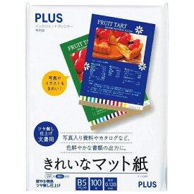 プラス PLUS きれいなマット紙(B5・100枚) IT-110MP[IT110MP]【wtcomo】