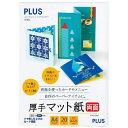 プラス PLUS 厚手マット紙(A4・20枚) IT-W122MC[ITW122MC]