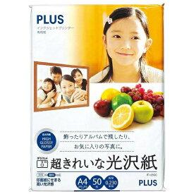 プラス PLUS 超きれいな光沢紙(A4・50枚) IT-125GC[IT125GC]【wtcomo】