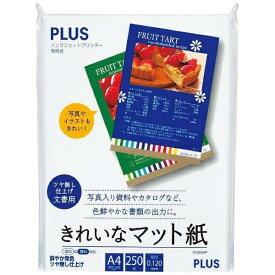 プラス PLUS きれいなマット紙(A4・250枚) IT-225MP[IT225MP]【rb_pcp】