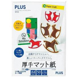 プラス PLUS 厚手マット紙(A4・50枚) IT-125MC[IT125MC]【wtcomo】