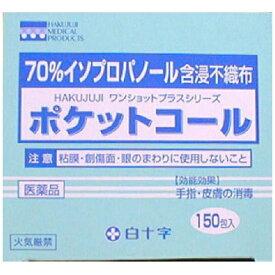 【第3類医薬品】 ポケットコール(150枚入)【wtmedi】白十字 Hakujuji
