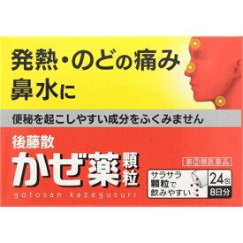 【第(2)類医薬品】 後藤散かぜ薬顆粒LT(24包)〔風邪薬〕うすき製薬