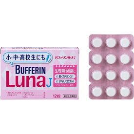 【第2類医薬品】 バファリンルナJ(12錠)〔鎮痛剤〕【rb_pcp】LION ライオン