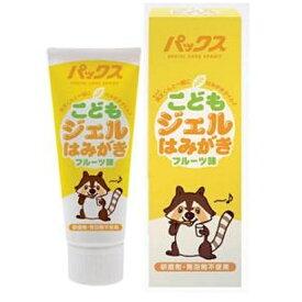 太陽油脂 TAIYO YUSHI PAX NATURON(パックスナチュロン) 歯磨き粉 こどもジェルハミガキ 50g【wtcool】