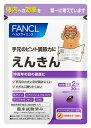 ファンケル FANCL FANCL(ファンケル) えんきん 90日分 (3袋) 〔栄養補助食品〕【wtcool】