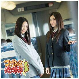 エイベックス・エンタテインメント Avex Entertainment SKE48/コケティッシュ渋滞中 Type-C 初回生産限定盤 【CD】