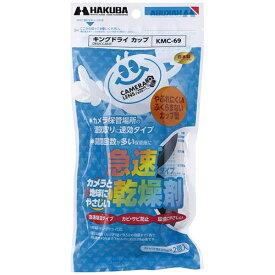 ハクバ HAKUBA 乾燥剤 キングドライ カップ(2個入)KMC-69[KMC69]