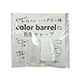 エポックケミカル EPOCH Chemical [水性マーカーキャップ] カラーバーレルの先頭キャップ 2個入り 488-030