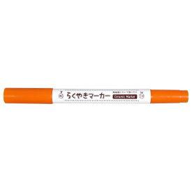 エポックケミカル EPOCH Chemical [陶器用マーカー] らくやきツインマーカー 橙 NRM-150OR[NRM150OR]