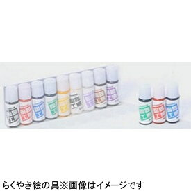 エポックケミカル EPOCH Chemical [陶器用絵具] らくやき絵の具 9色セット RME-2800[RME2800]