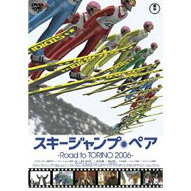 東宝 スキージャンプ・ペア Road to TORINO 2006 【DVD】