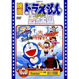 ポニーキャニオン PONY CANYON 映画ドラえもん30周年記念 映画ドラえもん のび太と雲の王国 期間限定生産 【DVD】