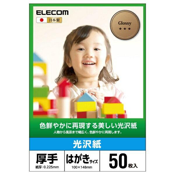 エレコム ELECOM EJK-GANH50(EJK-GANシリーズ/光沢写真用紙/光沢紙厚手/ハガキ/50枚)[EJKGANH50]