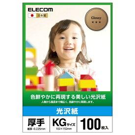 エレコム ELECOM EJK-GANKG100(EJK-GANシリーズ/光沢写真用紙/光沢紙厚手/KG/100枚)[EJKGANKG100]【wtcomo】