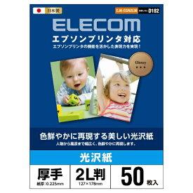 エレコム ELECOM EJK-EGN2L50(EJK-EGNシリーズ/光沢写真用紙/光沢紙厚手/エプソン用/2L)[EJKEGN2L50]【wtcomo】