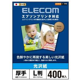エレコム ELECOM EJK-EGNL400(EJK-EGNシリーズ/光沢写真用紙/光沢紙厚手/エプソン用/L判/400枚)[EJKEGNL400]【wtcomo】