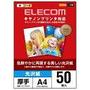 エレコム ELECOM EJK-CGNA450(EJK-CGNシリーズ/光沢写真用紙/光沢紙厚手/キヤノン用/A4/50枚)[EJKCGNA450]【wtcomo】