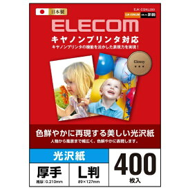エレコム ELECOM EJK-CGNL400(EJK-CGNシリーズ/光沢写真用紙/光沢紙厚手/キヤノン用/L判/400枚)[EJKCGNL400]【wtcomo】
