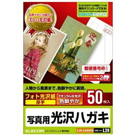 エレコム ELECOM EJH-GANH50 光沢ハガキ用紙(写真用/50枚)[EJHGANH50]【wtcomo】
