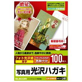 エレコム ELECOM EJH-GANH100 光沢ハガキ用紙(写真用/100枚)[EJHGANH100]【wtcomo】