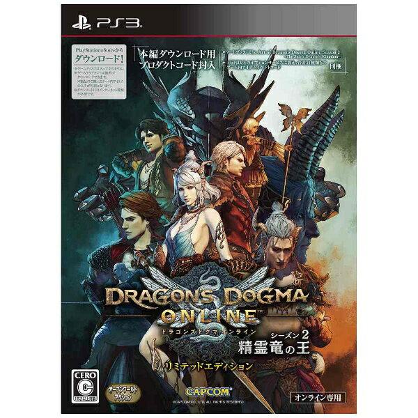 カプコン ドラゴンズドグマ オンライン シーズン2 リミテッドエディション【PS3ゲームソフト】