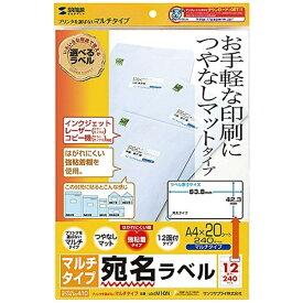 サンワサプライ SANWA SUPPLY マルチラベル LB-EM10N [A4 /20シート /12面 /マット][LBEM10N]【wtcomo】