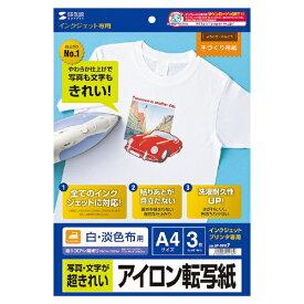 サンワサプライ SANWA SUPPLY インクジェット用アイロンプリント紙(白布用) JP-TPR7[JPTPR7]【wtcomo】