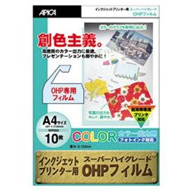 アピカ APICA IJ用OHPフィルム A4/10枚入 WP905[WP905]【wtcomo】