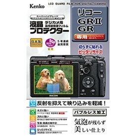 ケンコー・トキナー KenkoTokina 液晶保護フィルム(リコー GRII/GR専用) KLP-RGR2[KLPRGR2]