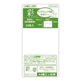 カンコウ(菅公工業) ヨ-198 彩づくし洋型DLホワイト25[ヨ198]