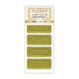 菅公工業 KANKO KOGYO ア495 INVI-S シール インビ金10片[ア495]