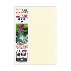 菅公工業 KANKO KOGYO リ608 飛天 卯 A4/50[リ608]