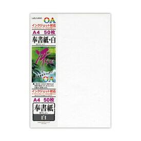菅公工業 KANKO KOGYO リ605 奉書 白 A4/50[リ605]