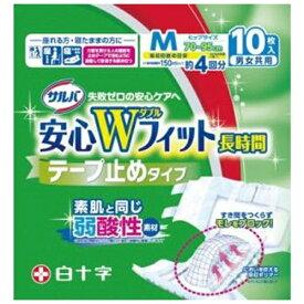 白十字 Hakujuji サルバ 安心Wフィット長時間 テープ止めタイプ Mサイズ 4回吸収 10枚入〔大人用おむつ〕