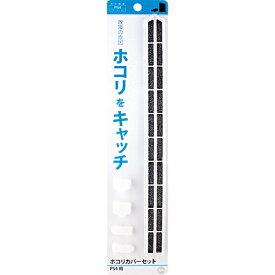 アローン ALLONE 【ビックカメラグループオリジナル】PS4用ホコリカバーセット ホワイト[PS4(CUH1200)]