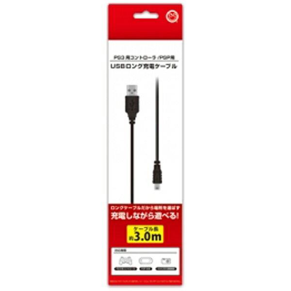 コロンバスサークル Columbus Circle USBロング充電ケーブル【PS3コントローラー/Wii U PROコントローラー/PSP(PSP-2000/3000)】