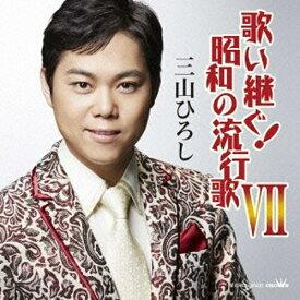 日本クラウン NIPPON CROWN 三山ひろし/歌い継ぐ!昭和の流行歌 VII 【CD】