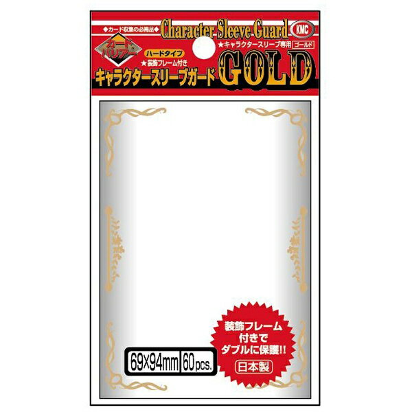 KMC カードバリアー イラストつきスリーブ専用 キャラクタースリーブガード ゴールド(ハードタイプ)