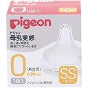 ピジョン pigeon 母乳実感 乳首 新生児〜/SSサイズ(丸穴) 1個入