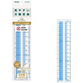 レイメイ藤井 見やすい方眼定規(15cm) AJH158