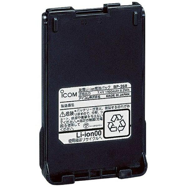 アイコム ICOM リチウムイオンバッテリー[BP268]