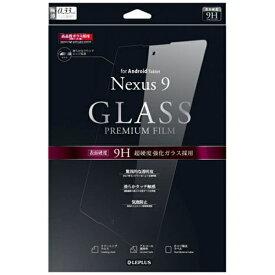 MSソリューションズ Nexus 9用 保護フィルム ガラス 通常 0.33mm LEPLUS LP-NEX9FGLA[LPNEX9FGLA]