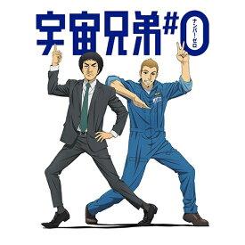 ソニーミュージックマーケティング 宇宙兄弟#0 劇場公開版 完全生産限定版 【ブルーレイ ソフト】