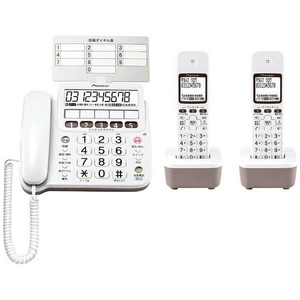 【送料無料】 パイオニア 【子機2台】デジタルコードレス留守番電話機 TF-SE15W-W(ホワイト)