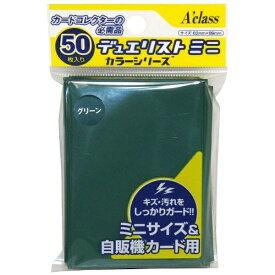 アクラス デュエリスト ミニ カラーシリーズ グリーン